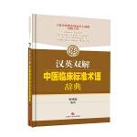 汉英双解中医临床标准术语辞典