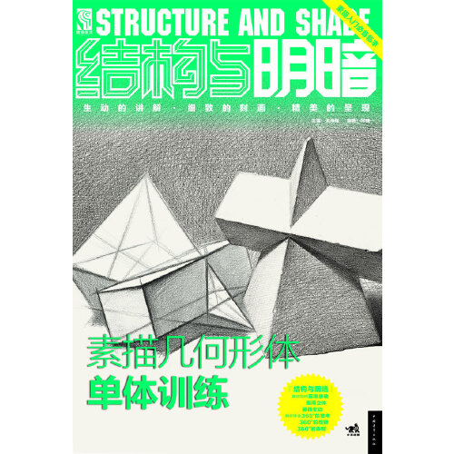《结构与明暗——素描几何形体单体训练》