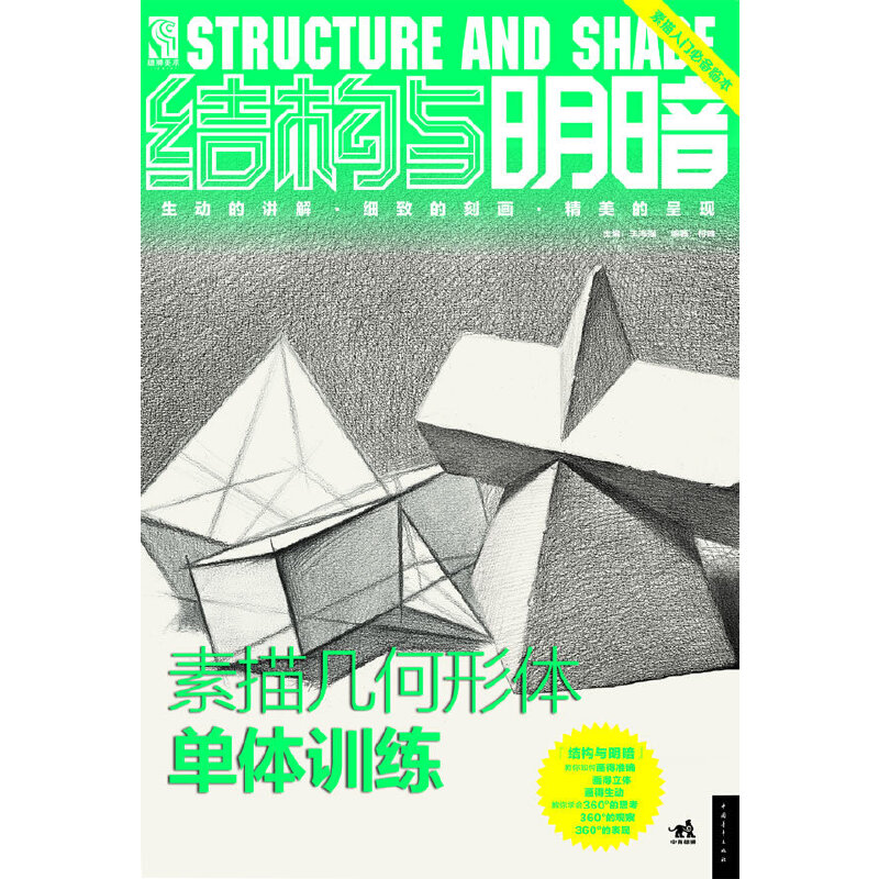 《结构与明暗——素描几何形体单体训练》(柯略.)