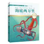 海底两万里 国际插画彩绘注音版 金话筒奖得主朗读(有声故事)