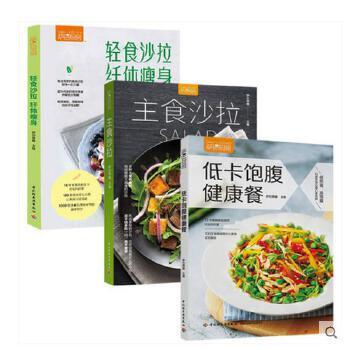 3册 正版 萨巴厨房 低卡饱腹健康餐  轻食沙拉纤体瘦身 沙拉做法大全 低卡沙拉酱diy自制作 沙拉酱的做法 食疗瘦身养生书籍
