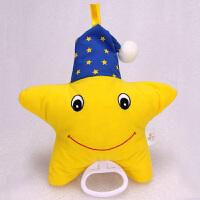 伊诗比蒂星星音乐拉绳 婴儿床挂床头毛绒玩偶 宝宝早教发声玩具