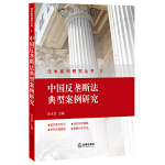 中国反垄断法典型案例研究