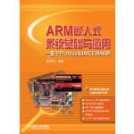 ARM嵌入式系统基础与应用----基于Proteus和IAR EWARM