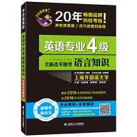 备考2018 冲击波英语・英语专业4级语言知识 根据新大纲编写,全部新题型。考点解密+上外名师精析!