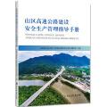 山区高速公路建设安全生产管理指导手册