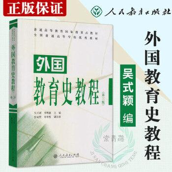 普通高等教育国家级重点教材 外国教育史教程(第三版)
