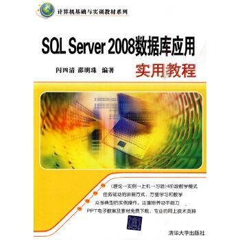 SQL Server 2008数据库应用
