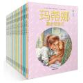 玛蒂娜故事书 (步印童书馆出品)