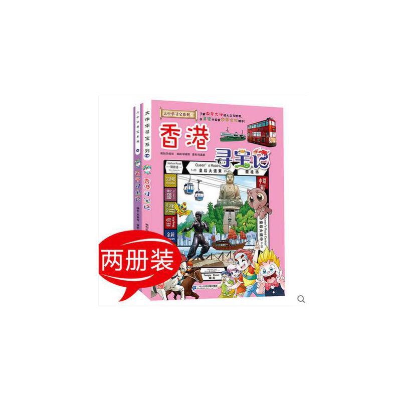 大中华寻宝系列2册香港寻宝记 辽宁寻宝记正版包邮8 ...