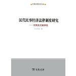 汉代民事经济法律制度研究――汉简及文献所见