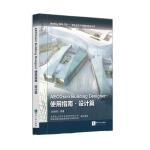 AECOsim Building Designer使用指南・设计篇