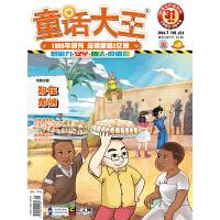 童话大王2016年上半年刊合辑(全套6册)