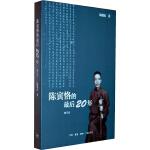陈寅恪的最后20年:1949―1969年