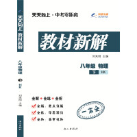 八年级物理(沪科版HK)下册天天向上教材新解 16春