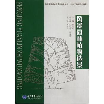 (普通高等教育风景园林类专业十二五规划系列教材) 陈其兵 正版书籍