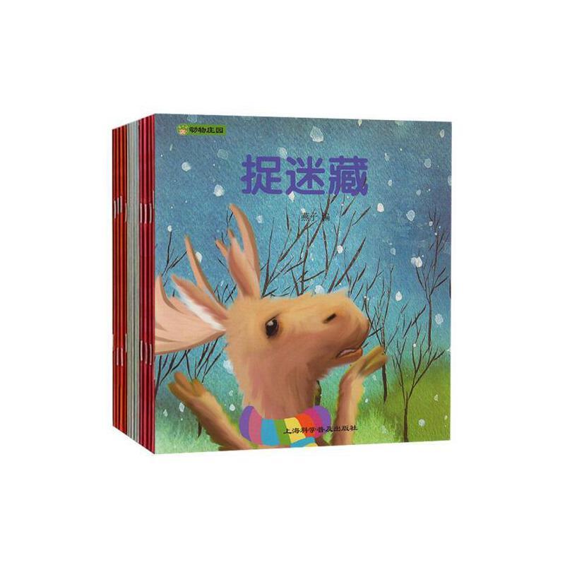 动物庄园系列全12册