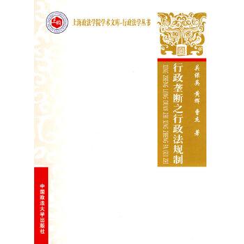 行政垄断之行政法规制(上海政法学院