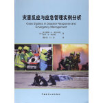 灾害反应与应急管理实例分析