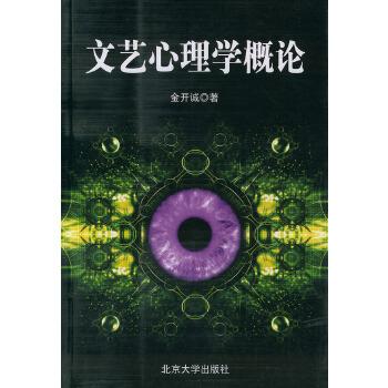 文艺心理学概论——北京大学文艺美学精选丛书