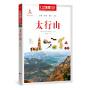 中国地理百科丛书《太行山》