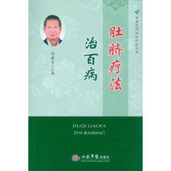 肚脐疗法治百病.中国民间传统疗法丛法