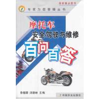 摩托车安全驾驶与维修百问百答(专家为您答疑丛书)
