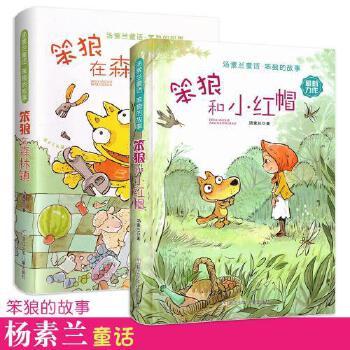 汤素兰笨狼的故事系列共2册笨狼和小红帽/笨狼在森林镇中国儿童文