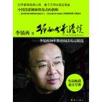 我的书影漫谈――李镇西30年教育阅读札记精选