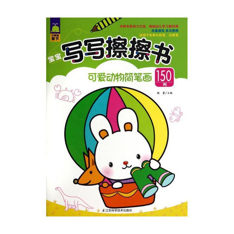 可爱动物简笔画150例/宝宝写写擦擦书