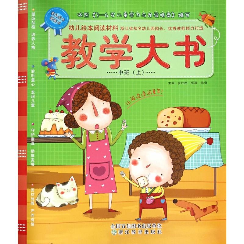 教学大书(中班上)/幼儿绘本阅读材料