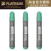 【当当自营】Platinum白金 WB-45/绿色单支/7色可选 进口墨水白板笔快干易擦拭办公干净可擦白板笔儿童小学生绘画涂鸦无毒多彩色