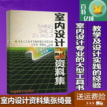 《包邮室内设计资料集正版张绮曼建筑设计室海淀区中国建筑设计研究院图片