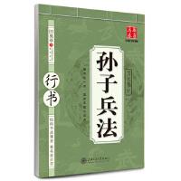 华夏万卷字帖・孙子兵法(行书)