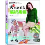 实用家庭毛衣编织集锦(一本书学会能送给所有家人的毛衣)