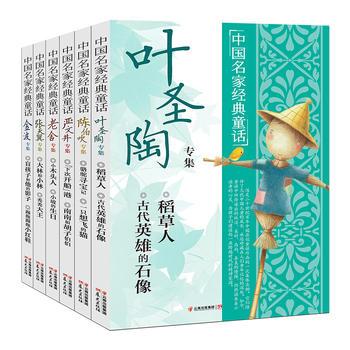 中国名家经典童话(共6册)