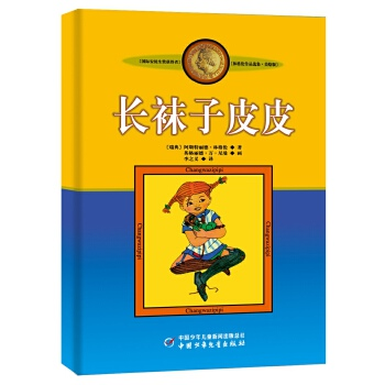 """林格伦作品集·美绘版——长袜子皮皮入选""""中国小学生基础阅读书目""""。国际安徒生奖获得者林格伦的不朽经典。国内累计畅销逾两百万册。"""
