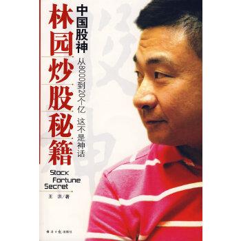 中国股神林园炒股秘籍(附光盘)