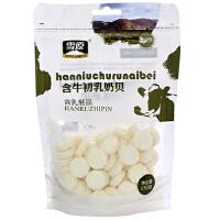 [自营食品] 雪原 休闲食品 牛初乳奶贝 特产零食糖果牛奶片150g/袋