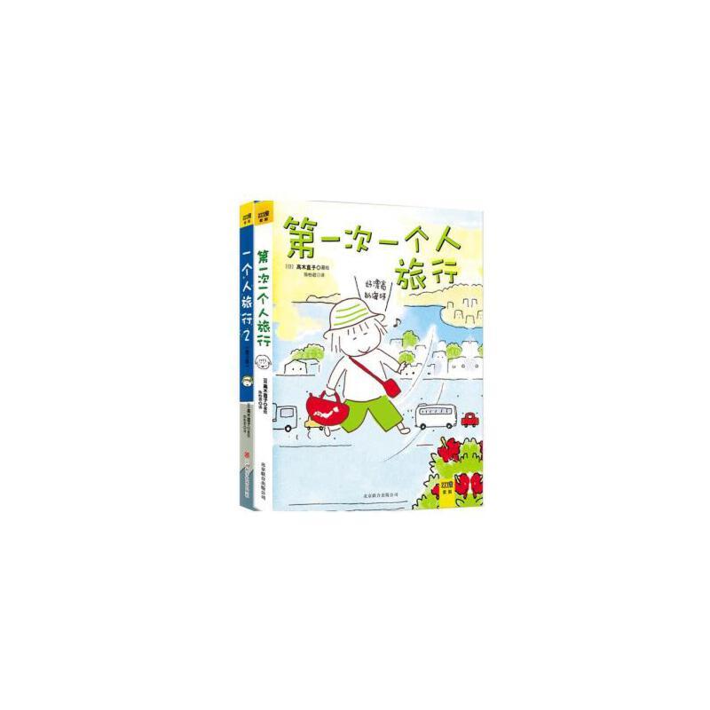 《高木直子:一个人旅行(套装共2册)》高木直子