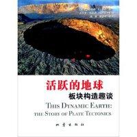活跃的地球板块构造趣谈 [美] W.J.基奥斯,R.I.蒂林;王大宏,赵根模,赵国敏;赵 9787502845469