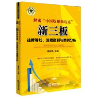 """解密""""中国版纳斯达克"""":新三版挂牌筹划、流程指引与案例分析(紧随最新的政策法规,直面新三板的全国扩容,详解各个环节,分析新三板的典型案例。一本了解、操作新三板的最新、最实用指南。)"""