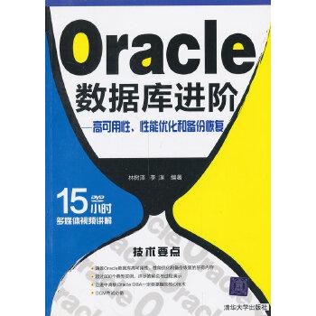 Oracle数据库进阶