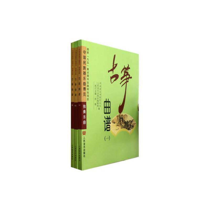 《古筝曲谱(共3册)/中国民族器乐曲博览