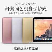 苹果笔记本保护壳 香槟金色 土豪金壳 金属色 macbook air pro retina 11 13 15寸电脑外壳套
