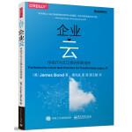 企业云——传统IT向云迁移的实践指南