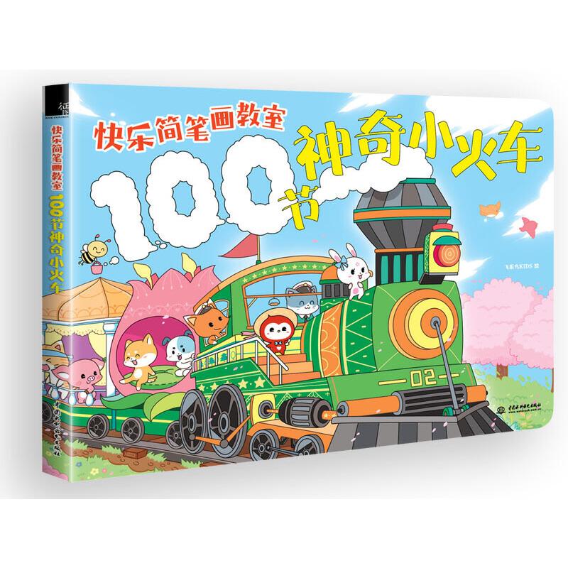 《快乐简笔画教室100节神奇小火车》(飞乐鸟kids.)