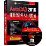 AutoCAD 2016辅助设计从入门到精通  第2版