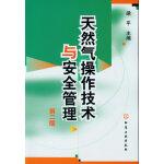 天然气操作技术与安全管理(第二版)