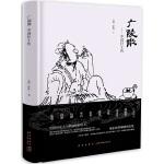 广陵散:中国狂士传